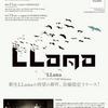 【USTアーカイブ】2011/7/1 LLama『インデペンデンスEP』リリースツアー@アバンギルド