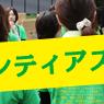 【2011/9/24】今年もあります!長岡京ソングライン'11!!!