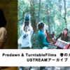 【USTアーカイブ】2011/4/9 Turntable Filmsツアー番外編~春のガーデン・ライブ with Predawn~@Prinz