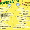 【Ustやります!】開催せまる!nanoボロフェスタを予習しましょう!【2011/8/27,28】