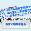 【速報】ボロフェスタ2011開催が決定!10周年メモリアルイヤーの概要が発表に!