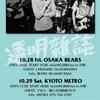 【2011/10/29(sat)】台湾のナンバーガール!?「透明雑誌」ジャパンツアー!@京都メトロ