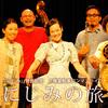 【2011/10/30(sun)】二階堂和美『にじみ』レコ発ワンマンライブ!@アバンギルド