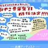 【2011/12/3,4】京都の冬フェス「みやこ音楽祭」にくるり,LAMA,黒猫,在日ファンクら出演!