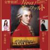 【2011/11/03(thu)】京都市交響楽団~Viva!モーツァルト~モーツァルトの代表的名曲に触れる!