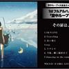 【10/6 21:00~】空中ループが待望の1stアルバム全曲視聴・解説USTREAMを配信!
