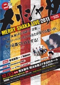 2011-merryshaka_omotes-.jpg