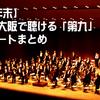 【2011年末】京都・大阪で「第九」が聴けるコンサートまとめ!!!