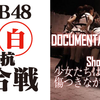 【AKB】年末年始はAKB!紅白対抗歌合戦&映画『DOCUMENTARY of AKB48 Show must go on』