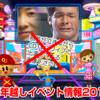 【カウントダウン】京都年越しイベント情報2012!【大晦日】