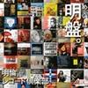 【2011/12/23】レコードで聴く、「昭和の式典唱歌とベートヴェンの第九」【京都芸術センター】