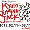 【2012/2/11-3/11】東日本大震災チャリティー☆京都 ジャンピングジャック ミュージックフェスティバル