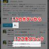 【Tips】Twitterで特定のユーザーの公式リツイートを非表示にする方法【公式RTフィルタリング】