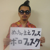 【速報】ボロフェスタ2012の開催が決定!