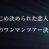【2012/4/14】あら恋孤高のワンマン