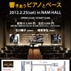 【2012/02/25】京都岡崎で聴くJazz Duoコンサート「響きあうピアノとベース」
