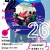 【2012/2/26(sun)】teppen GIG / ROSE hARADA