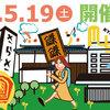 【2012/5/19】ライブサーキット『いつまでも世界は...』京都6会場で開催!