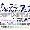 【2012/5/9】ボロフェスタ特番「ボミューン」放送決定!今年は月イチで配信!【Ust】