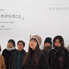 【2012/5/27】ユメオチ1stアルバム『これからのこと』発売記念イベント!ユメオチ×YeYe in きんせ旅館!