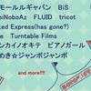 【ボロフェスタ2012】第一弾発表!モーモー、BiS、ボアズ、tricot、YeYeら11組の出演が決定!