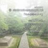 【2012/08/25・26】法然院でデジタル音楽に浸る!!「electronic evening 2012 電子音楽の夕べ」