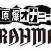【2012/10/21】西部講堂でthe原爆オナニーズ×BRAHMAN!!!