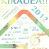 【2012/8/26】ハナマウイ8周年イベント「LIVE KIRAUEA!! 2012」開催!