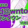 【2012/11/4(sun)】京都芸大にsawagiが来るよ!!@京都市立芸術大学祭