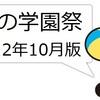 京都の学園祭特集!【2012年10月版】