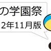 京都の学園祭特集!【2012年11月版】