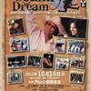 【2012/10/14(sun)】京都文化祭典'12  All Japan Country Music Festival  Country Dream  〜再会の約束を胸に カントリーの新しい歴史がここから始まる〜