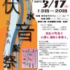 【2013/3/17】伏見の水とお酒と音楽を嗜むイベント再び!『京伏水音楽祭2013』【ふしおん】