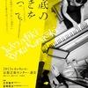 【2013/6/9】ピアノとPCの競(共)演!「Piano×Computer  Electro Acoustic Concert~根底の響きを探って~」@京都芸術センター