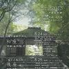 【2013/08/24~25】今年も!法然院で「電子音楽の夕べ」を開催