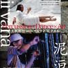 【2013/09/13】土取利行とインドネシア舞踏家のコラボ公演「ニルヴァーナ」開催【京都芸術劇場 春秋座】