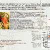 レトロモダンな府庁旧本館でアコースティックライブを体験。flexlifeニューアルバムリリース記念ライブ!