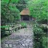 京の夕涼み、お寺で楽しむ電子音楽の夕べに出かけてみませんか?