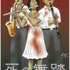 『KAC Pergorming Arts Program 2014 / Music』若手作曲家シリーズ第2弾!安野太郎 新作ゾンビ音楽「死の舞踏」