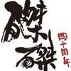 【2014/2/2(月),3(火)】磔磔40周年記念ドキュメンタリー放映イベント『伝説のライブハウス京都