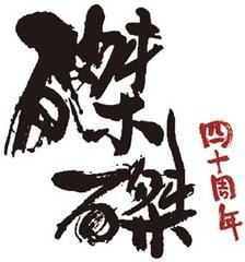 磔磔40周年.jpgのサムネール画像