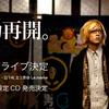 【2014/1/23(金)】ハンサムケンヤ活動再開。ワンマンライブ京都・復活編「最後にライブしたのいつだっけ?」@京都nano