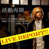 【LIVEレポート】ハンサムケンヤワンマンLIVE復活編「最後にライブしたのいつだっけ?」に行ってみた。@二条nano