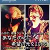 【2015/1/3(土)】今日!今日の21時〜京都メトロでTAKUMA(10-FEET)に会える!!@京都メトロ