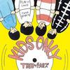 【京音NEWS】THEロック大臣ズ、初のフルアルバム「KIDS ONLY」が全国発売!映画化された『日々ロック』を見てからどうぞ。