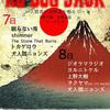 京都で遊ぼうMUSIC、大注目のバンド『犬人間ニョンズ』主催のライブベント開催決定!