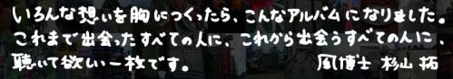 bn_kazehakase.png