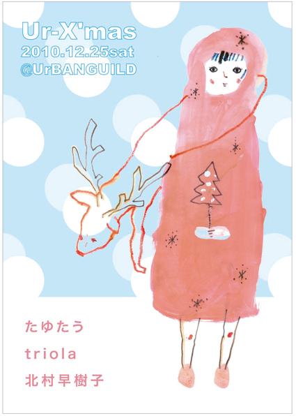 http://www.kyotodeasobo.com/music/staffblog/images/12.25.e.jpg
