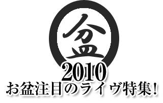 2010-bon.png