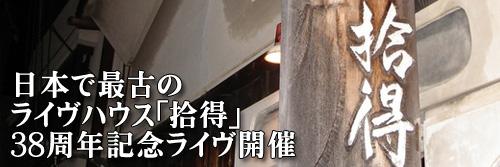 bn_jittoku38th.jpg